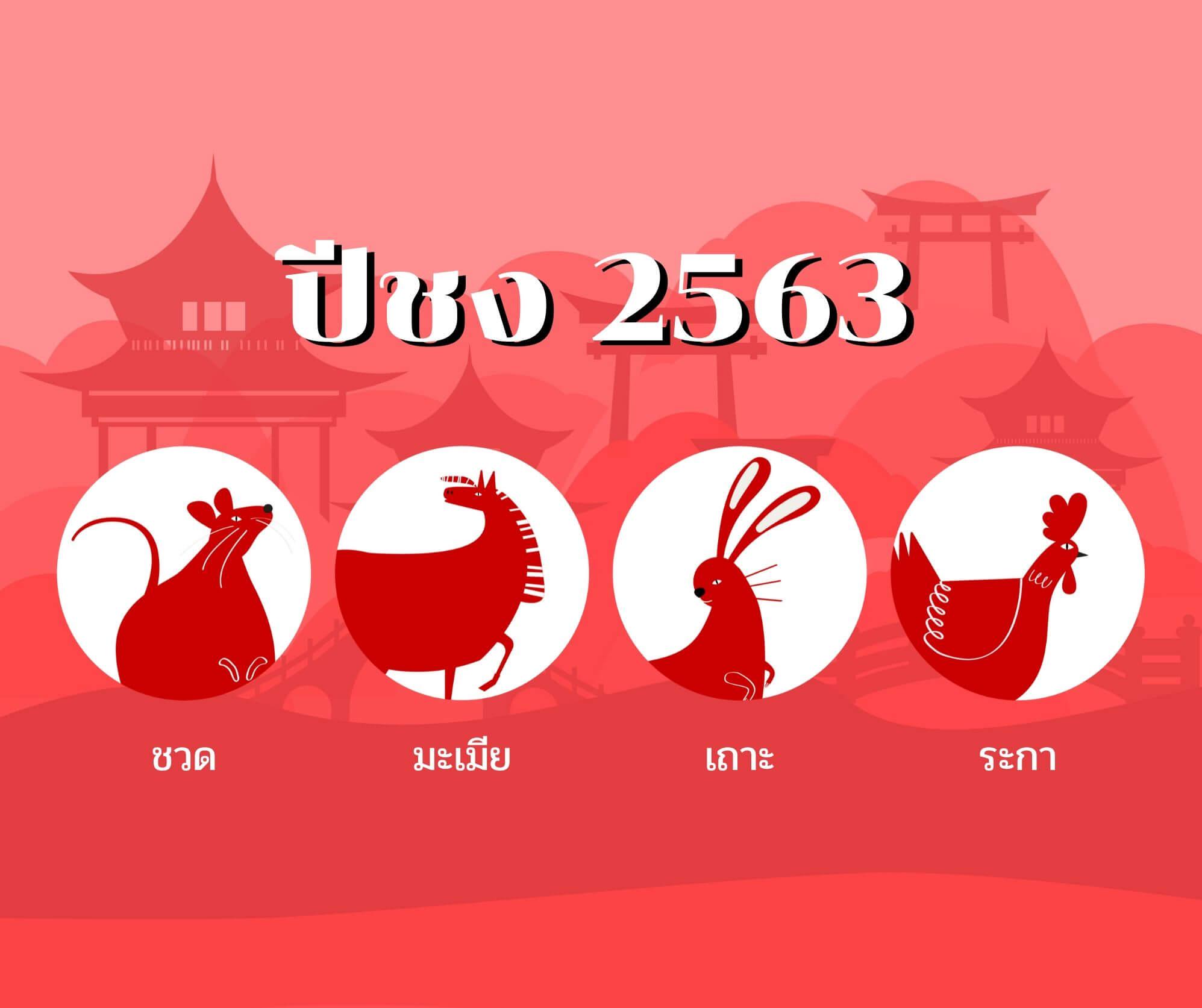 ปีชง 2563
