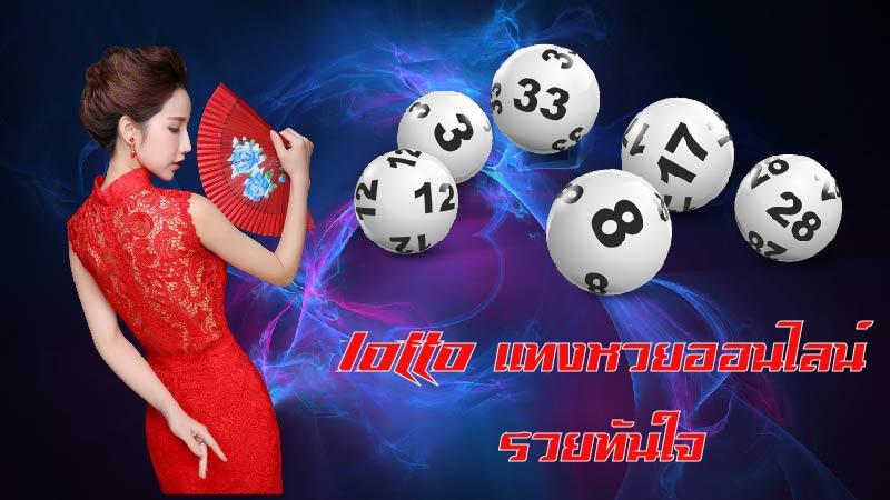 Lotto แทงหวยออนไลน์ รวยทันใจ