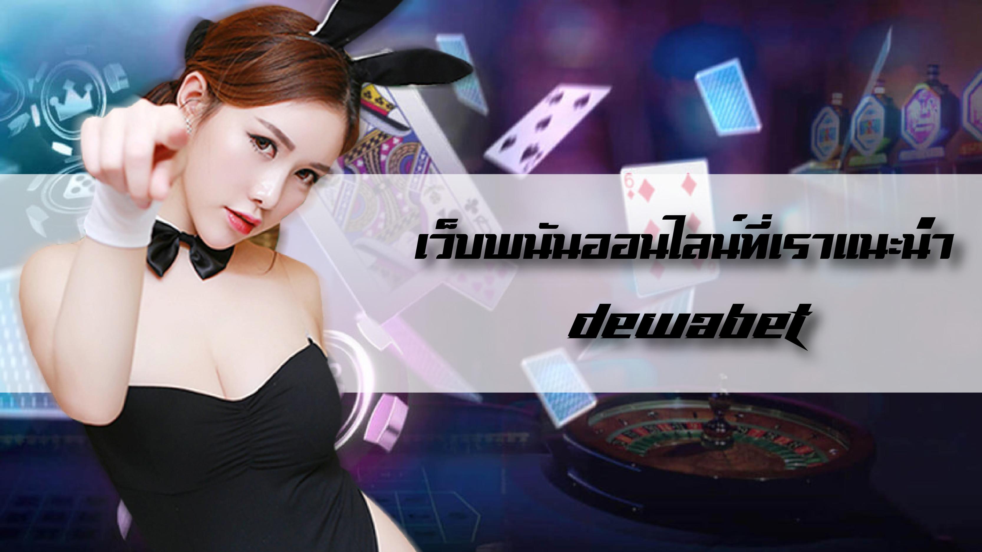 เว็บพนันออนไลน์ที่เราแนะนำ Dewabet