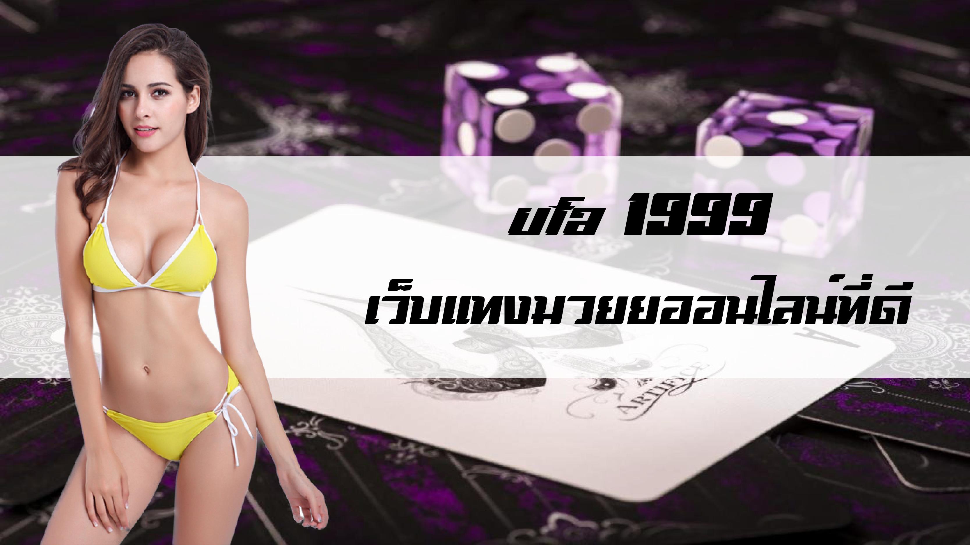 UFA1999 เว็บแทงมวยยออนไลน์ที่ดีที่สุด
