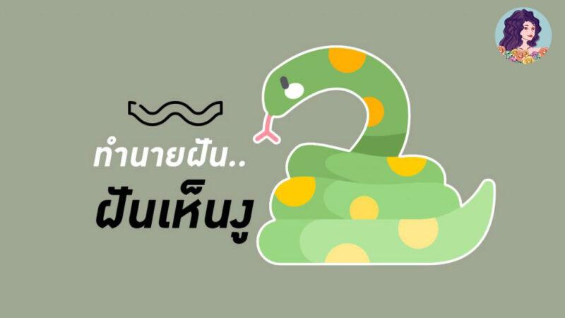 ฝันเห็นงูจะหมายความว่าอะไรนะ
