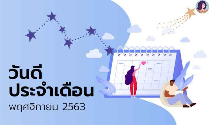 ฤกษ์ดี วันดี ฤกษ์มงคล เดือนพฤศจิกายน 2563