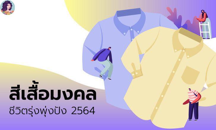 เสื้อสีมงคลชีวิตรุ่งพุ่งปัง 2564