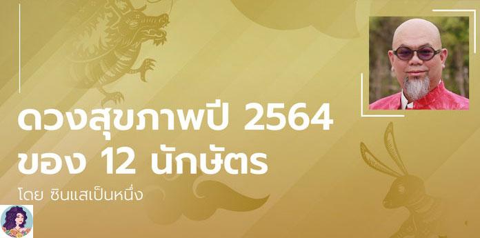 ซินแสเป็นหนึ่งเผย ดวงสุขภาพปี 2564 ของ 12 นักษัตร