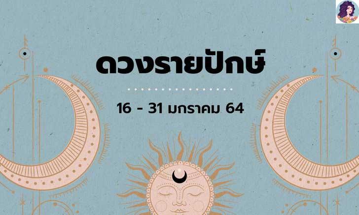 เช็กดวงรายปักษ์วันที่ 16 – 31 มกราคม 2564
