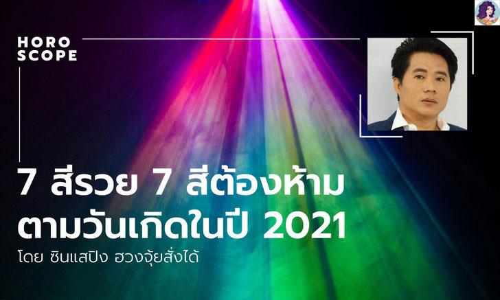 7 สีรวย 7 สีต้องห้ามตามวันเกิดในปี 2021 ซินแสปิง ฮวงจุ้ยสั่งได้