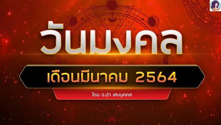 วันมงคลประจำเดือนมีนาคม 2564