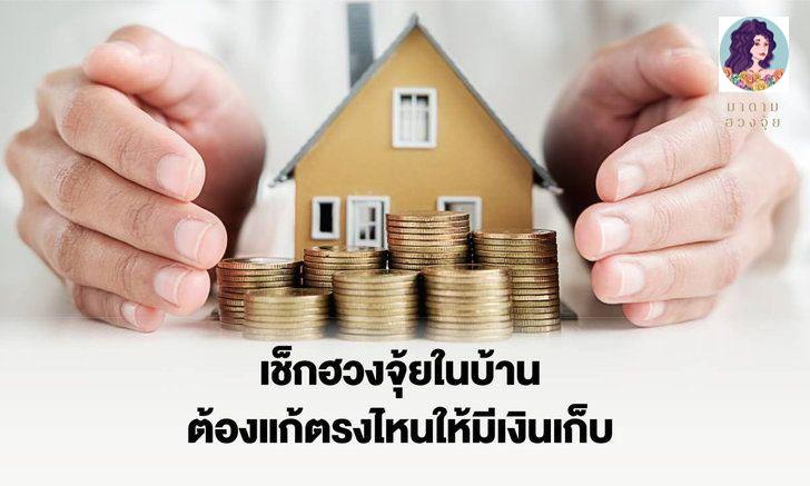 เช็กฮวงจุ้ยในบ้าน ต้องแก้ตรงไหนให้มีเงินเก็บ
