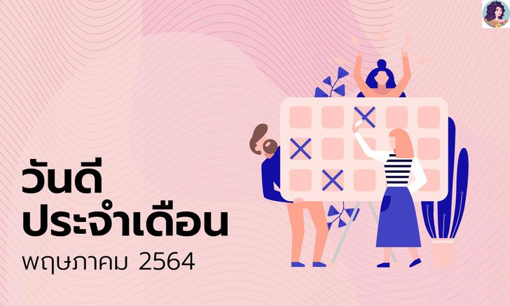 ฤกษ์ดี วันดี ฤกษ์มงคล เดือนพฤษภาคม 2564