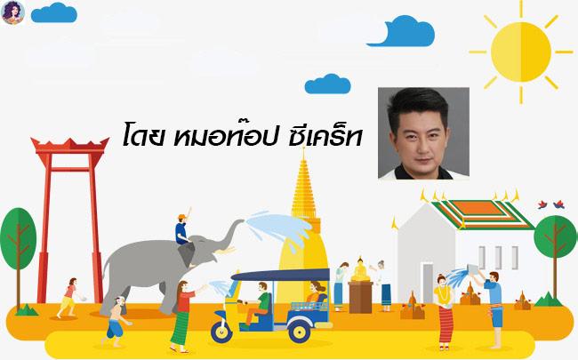 ดวงเมืองประเทศไทยจะเป็นยังไงกับ หมอท็อป ซีเคร็ท