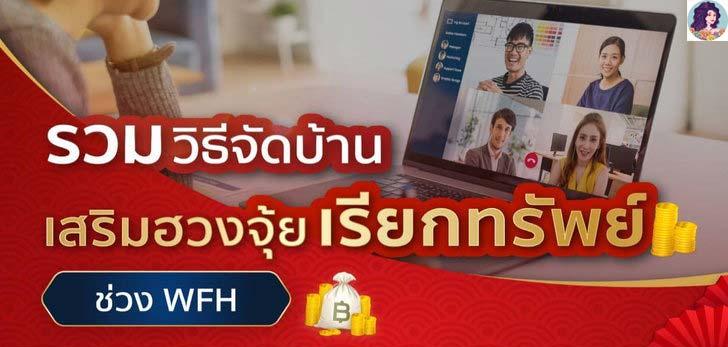 รวมวิธีจัดบ้านเสริมฮวงจุ้ยเรียกทรัพย์ในช่วง WFH