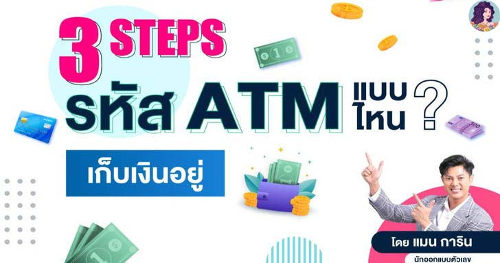 3 Steps รหัส ATM แบบไหนเก็บเงินอยู่? โดยแมน การิน