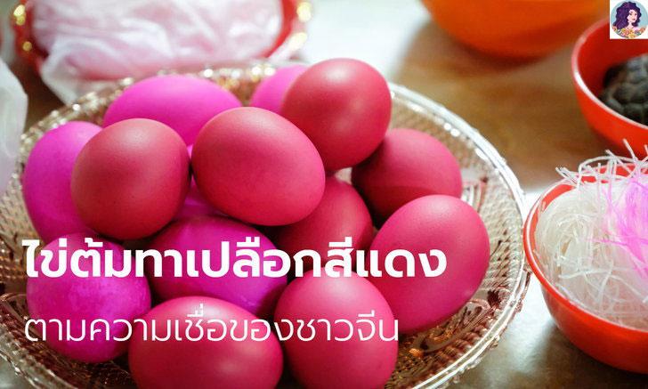 ไข่ต้มเปลือกสีแดง ตามความเชื่อของชาวจีน?