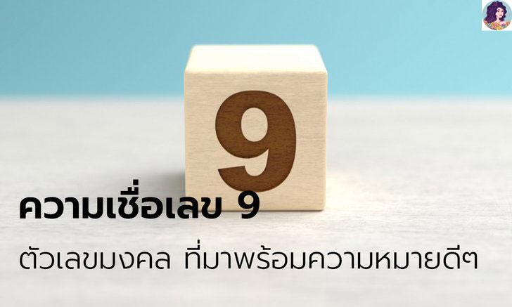 ความเชื่อเลข 9 ตัวเลขมงคล ที่มาพร้อมความหมายดีๆ