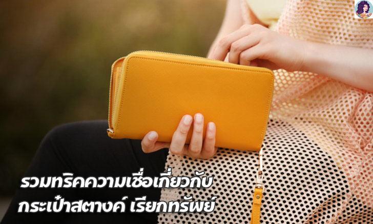 รวมทริคความเชื่อเกี่ยวกับกระเป๋าสตางค์ เรียกทรัพย์ เสริมความรวย